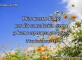2 Tesalonicenses 2:16